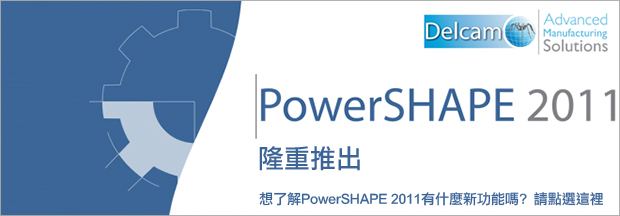 PowerSHAPE 2011更新