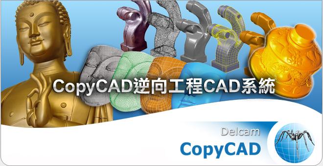 Copycad cad delcam for Copy cad