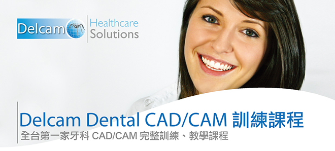 Delcam Dental CAD/CAM 訓練課程