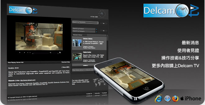 Delcam TV Live - Click here for more details