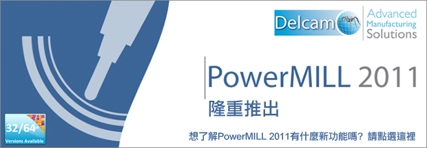 PowerMILL 2011 out now