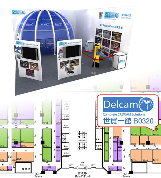 2015 TIMTOS Delcam Taiwan 達康科技 攤位位置